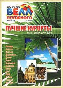 Первый каталог Велл. Сезон Зима 2007-2008