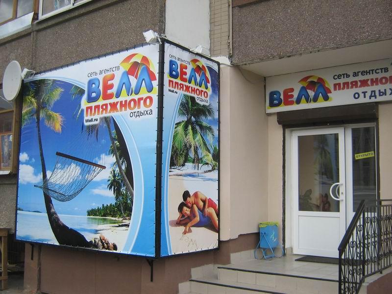 фото офиса Велл г. Зеленоград