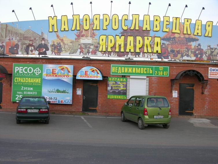 фото офиса Велл г. Малоярославец
