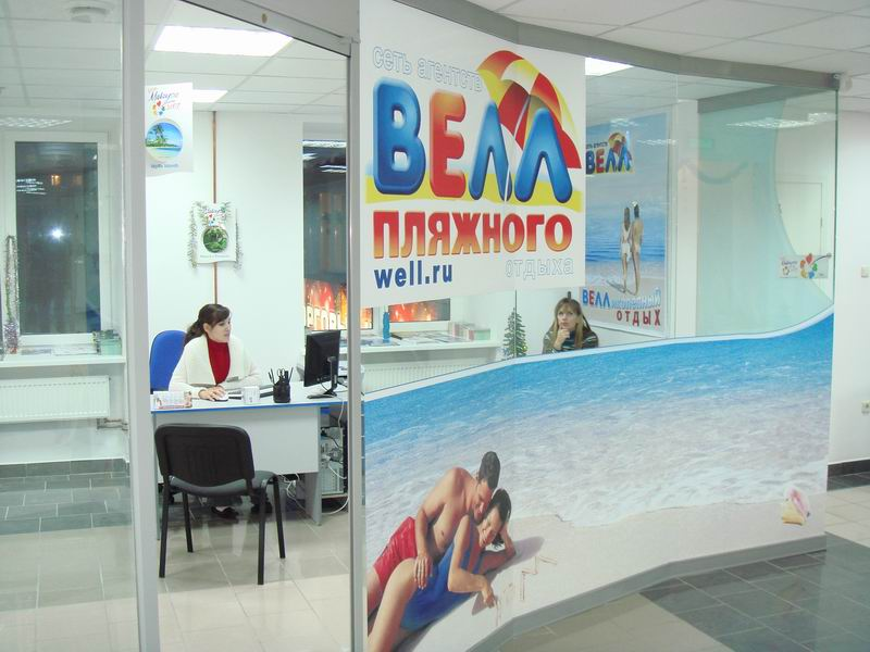 офис Велл-Ульяновск