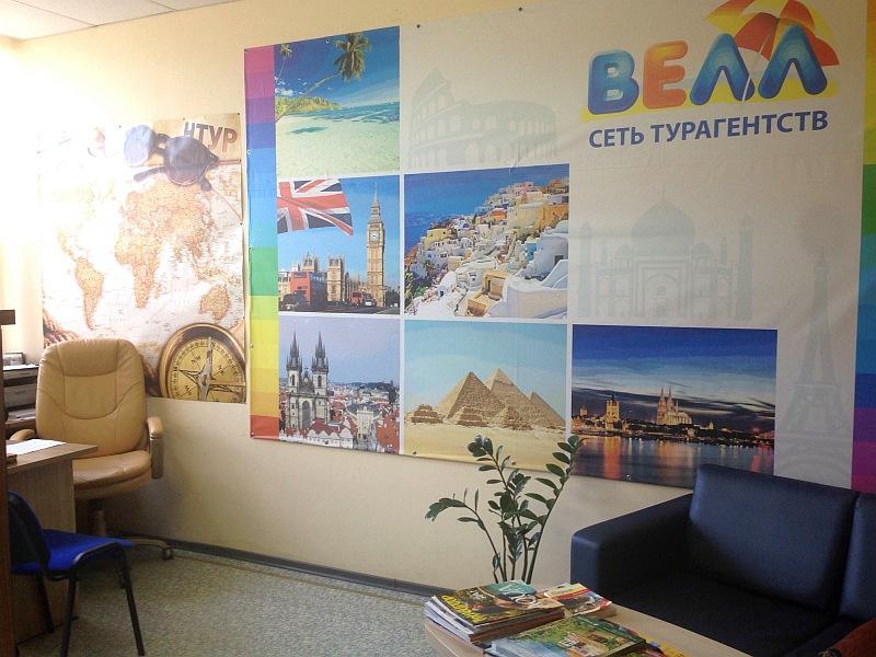 офис Велл-Москва м.Коломенская